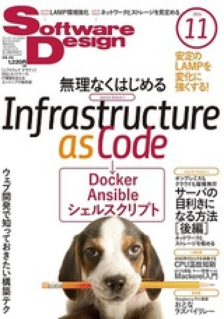 「Docker/Ansible/シェルスクリプト: 無理なくはじめるInfrastructure as Code」『Software Design 2014年11月号』技術評論社